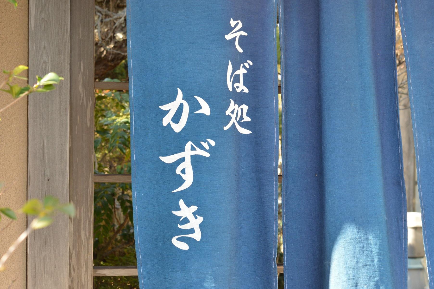 茨城県水戸市 そば処かずき 外観 のれん (1)