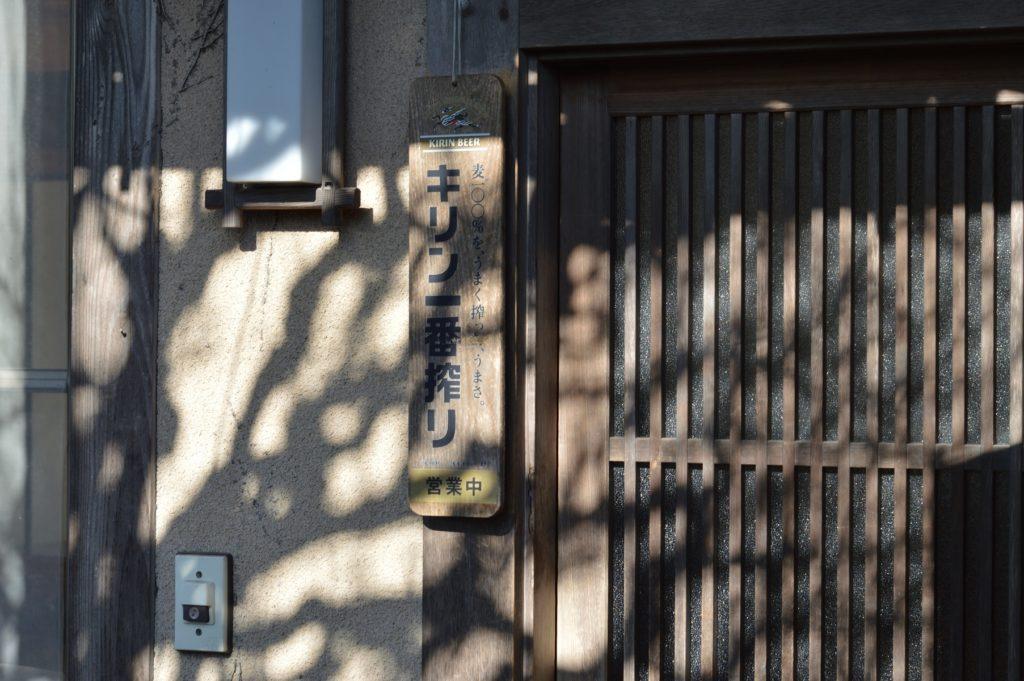 茨城県水戸市 そば処かずき 外観 玄関
