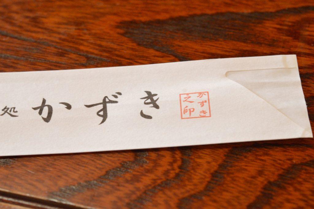 茨城県水戸市 そば処かずき 店内の様子 割り箸の袋