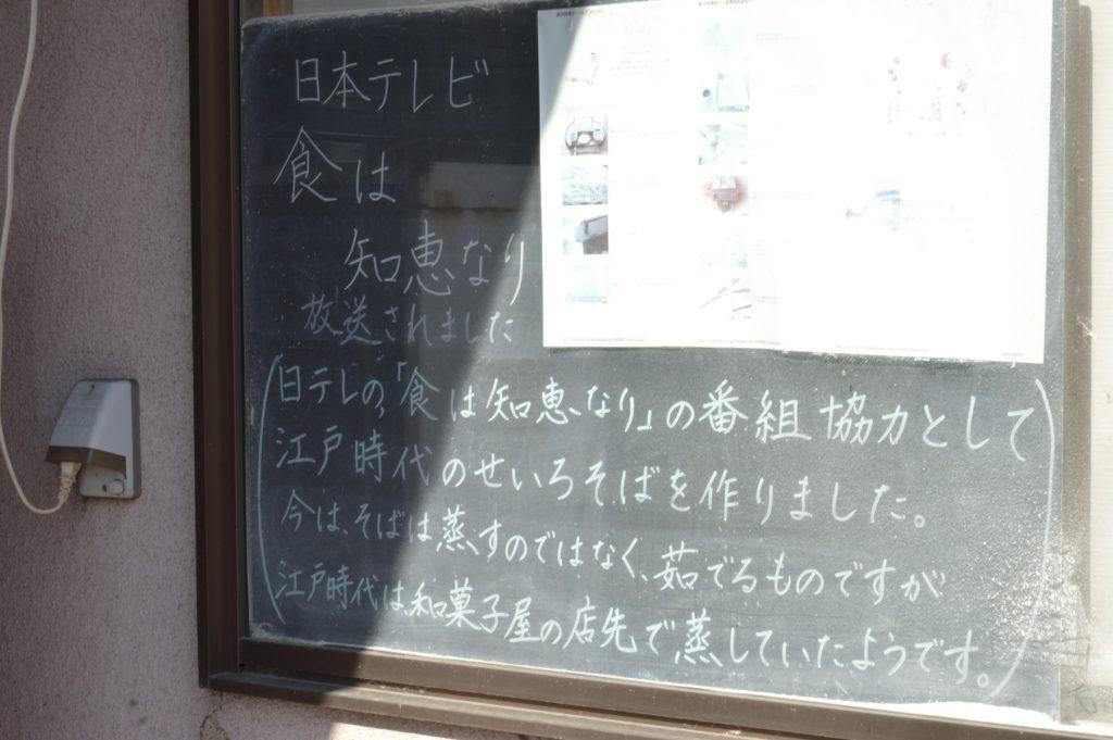 茨城県水戸市 そば処かずき (41)