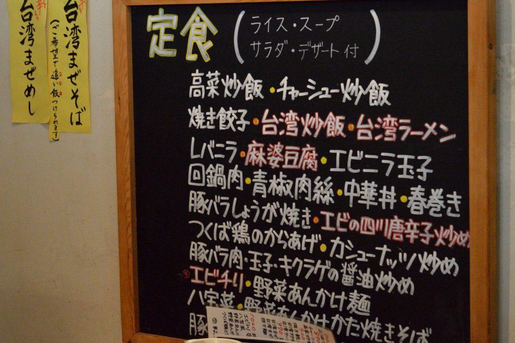 茨城県水戸市 中華食堂醤 メニュー (1)