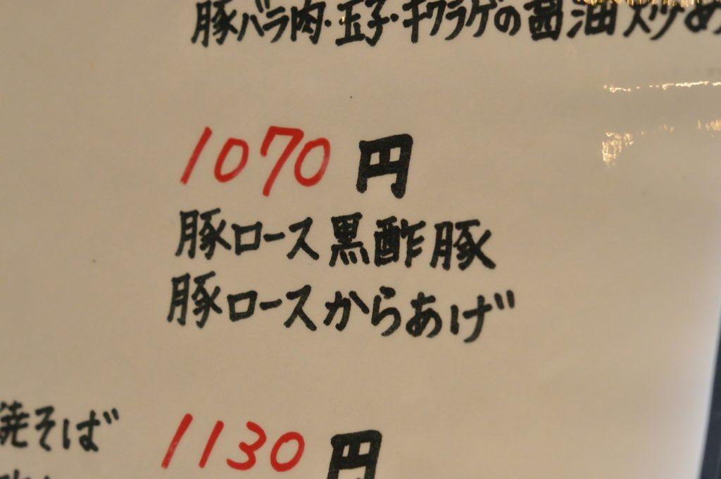 茨城県水戸市 中華食堂醤 メニュー (3)