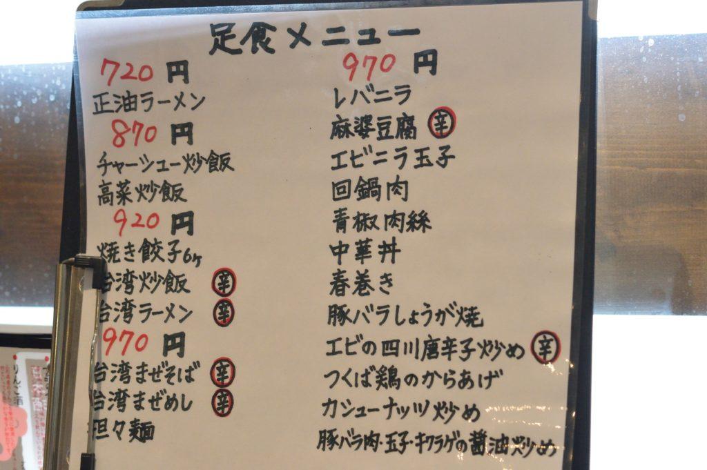 茨城県水戸市 中華食堂醤 メニュー (4)