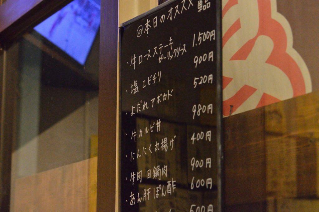 茨城県水戸市 中華食堂醤 メニュー (8)