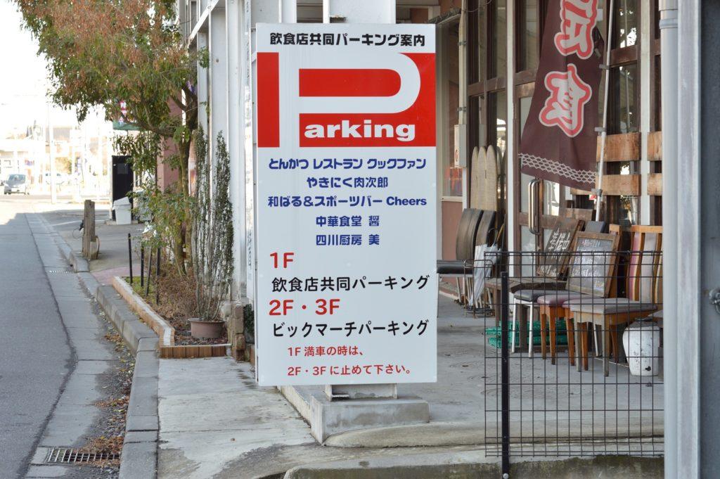 茨城県水戸市 中華食堂醤1 お店の外観と駐車場 (1)