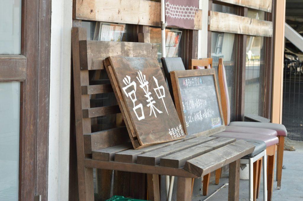 茨城県水戸市 中華食堂醤1 お店の外観と駐車場 (2)