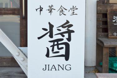 【中華食堂 醤(ジャン)】真っ赤な麻婆豆腐が辛くて美味しいじゃん!@茨城県水戸市
