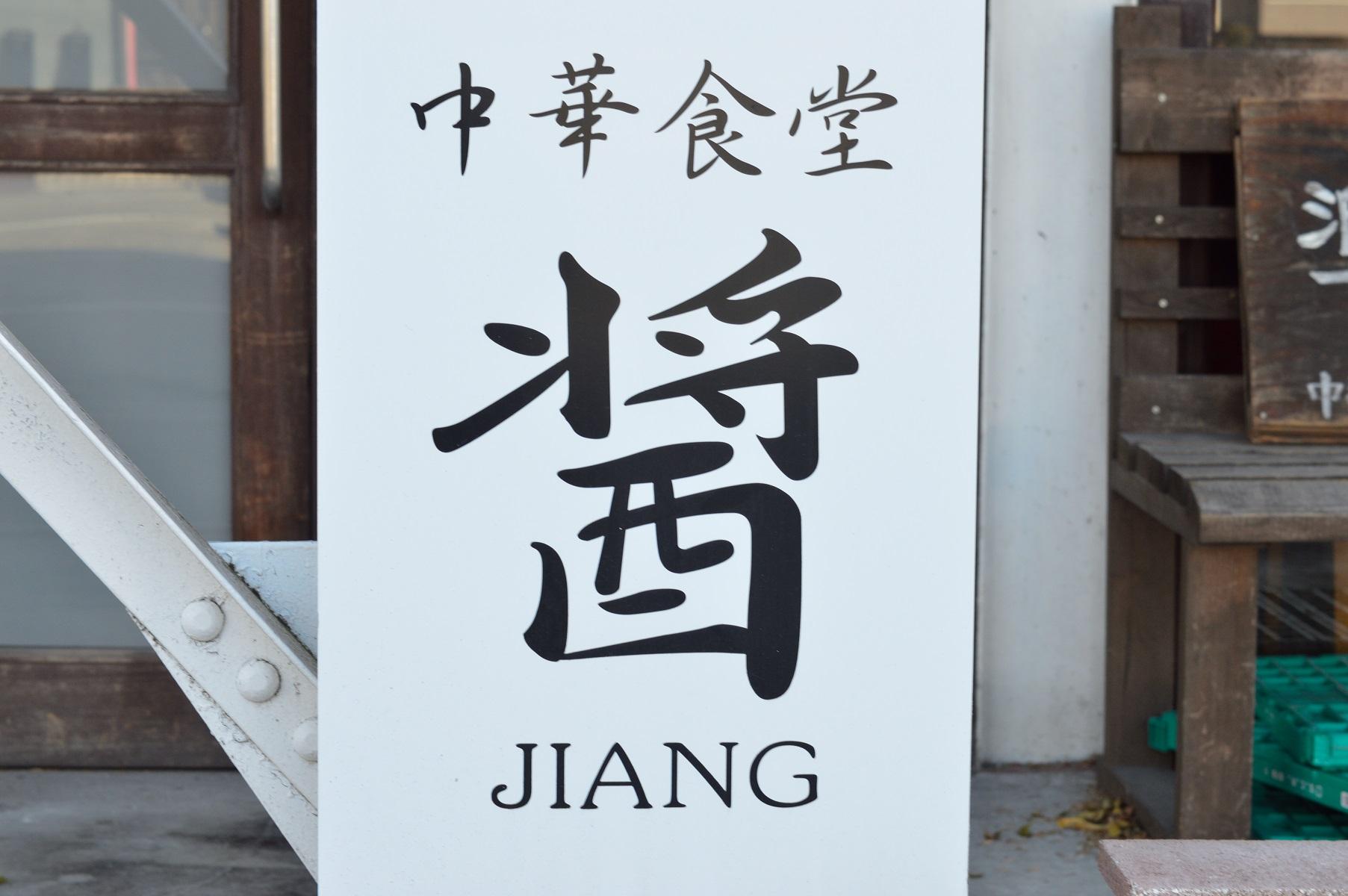 茨城県水戸市 中華食堂醤1 お店の外観と駐車場 (3)