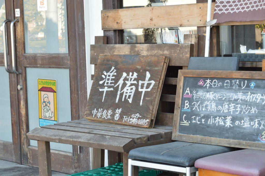 茨城県水戸市 中華食堂醤1 お店の外観と駐車場 (4)