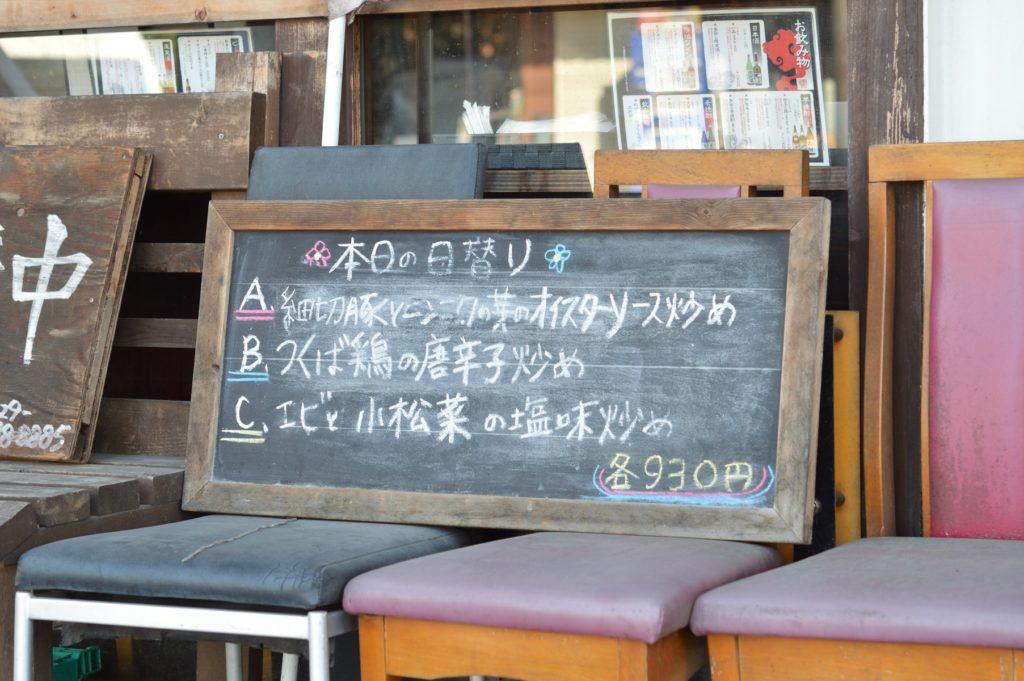 茨城県水戸市 中華食堂醤1 お店の外観と駐車場 (5)