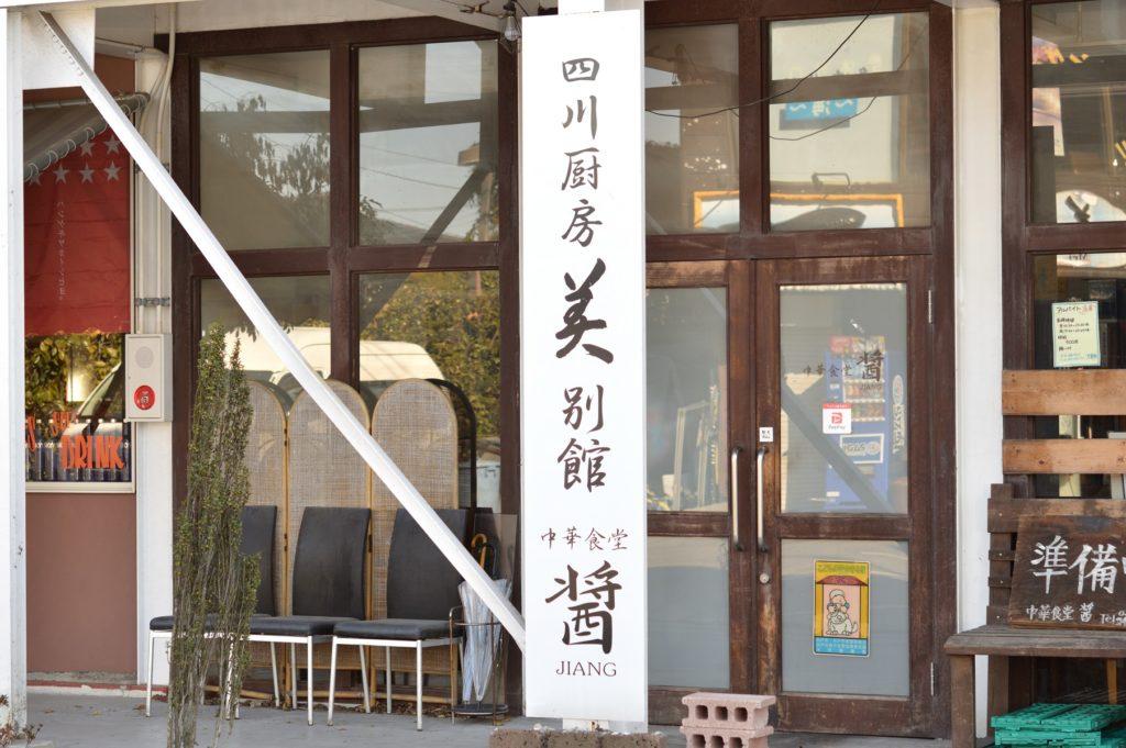 茨城県水戸市 中華食堂醤1 お店の外観と駐車場 (7)