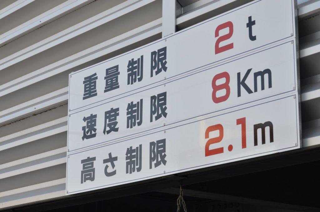 茨城県水戸市 中華食堂醤1 お店の外観と駐車場 (8)