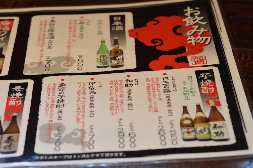 茨城県水戸市 中華食堂醤1 メニュー2 (1)