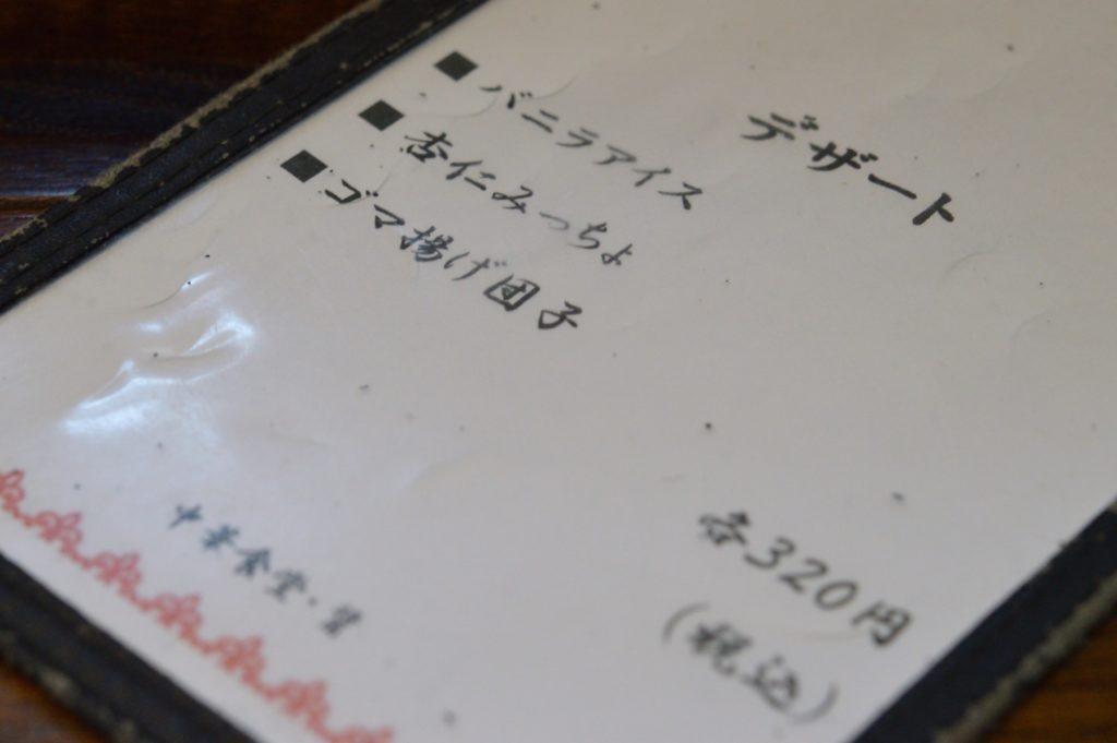 茨城県水戸市 中華食堂醤1 メニュー2 (2)