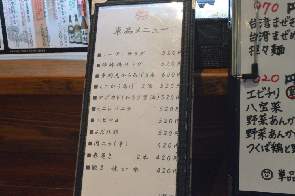 茨城県水戸市 中華食堂醤1 店内の様子 (1)