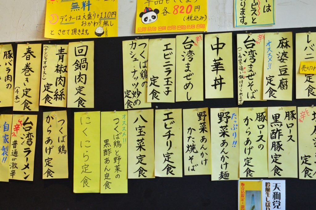 茨城県水戸市 中華食堂醤1 店内の様子 (3)