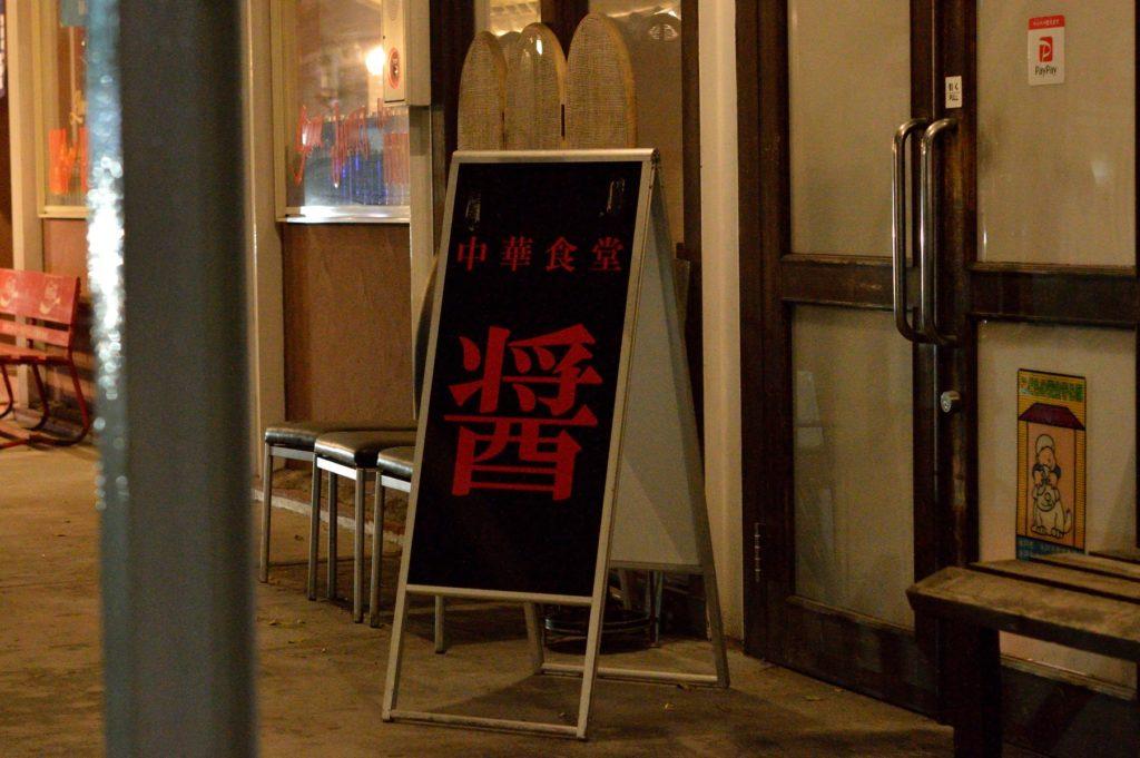 茨城県水戸市 中華食堂醤3 お店の外観(1)