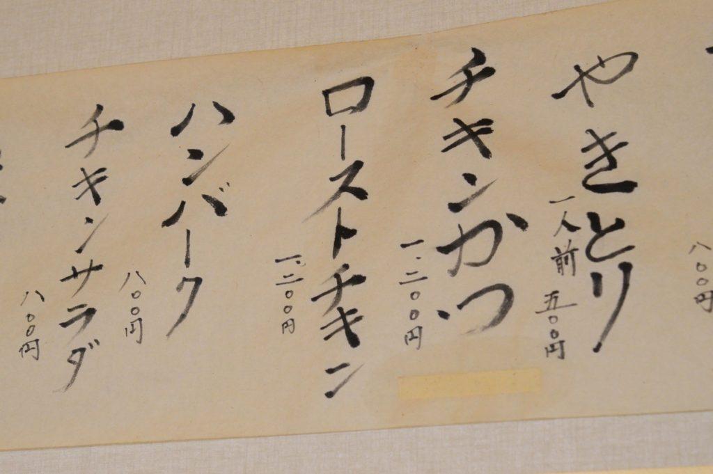 茨城県水戸市 鳥半 ローストチキン メニュー