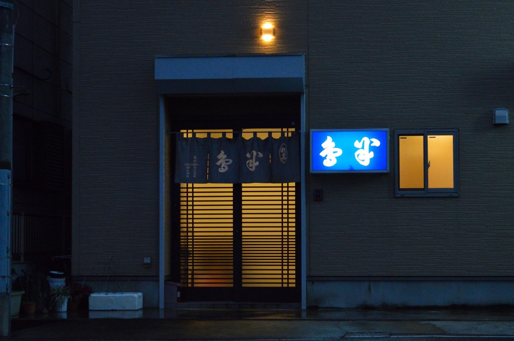 茨城県水戸市 鳥半 夜 外観 (3-1)