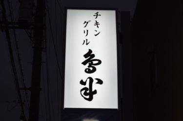 【鳥半】50年間磨き続けた職人技が光りまくっている絶品の親子丼@茨城県水戸市