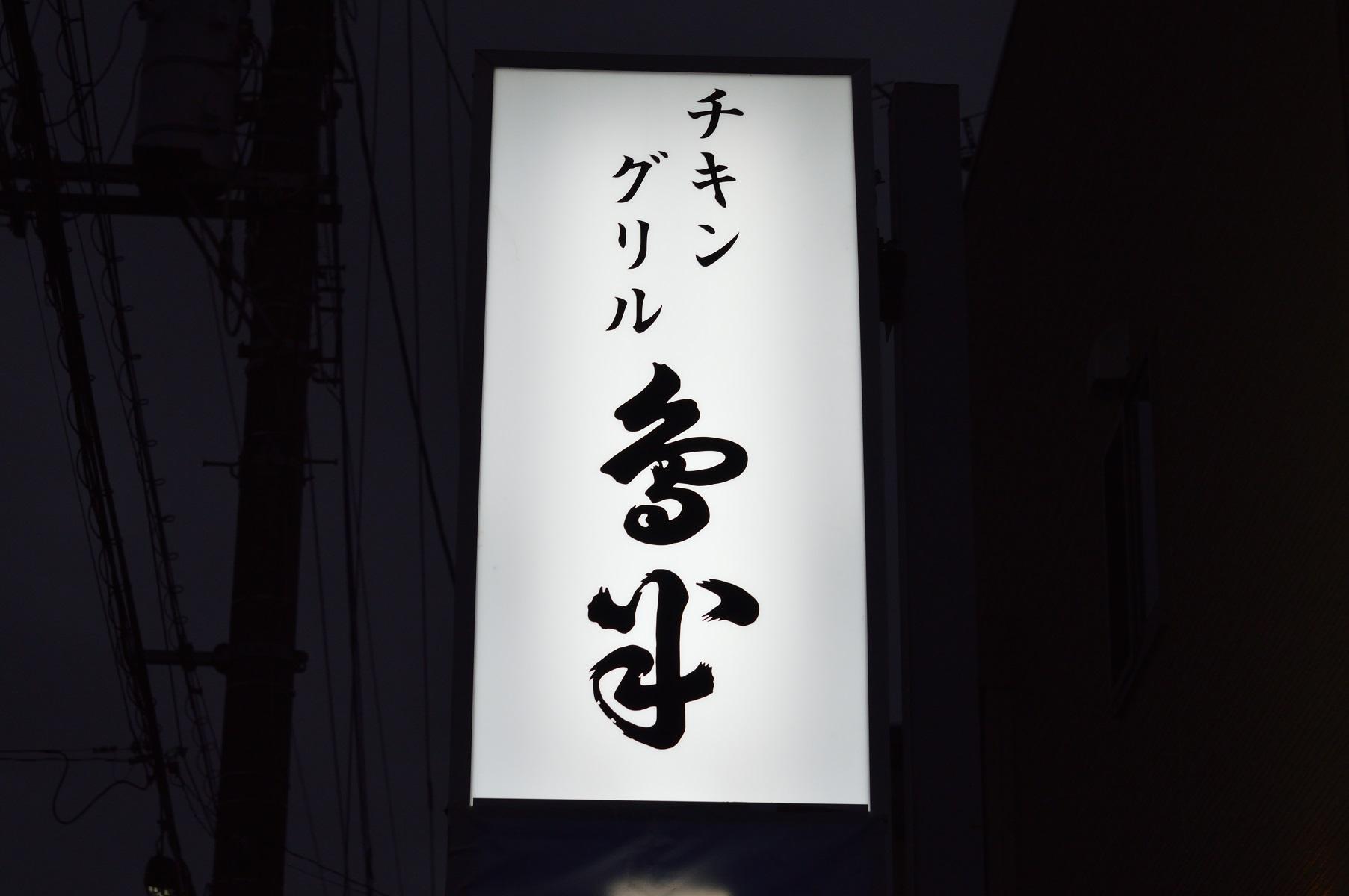 茨城県水戸市 鳥半 夜 外観 (4)