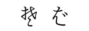 変体仮名の「そば」.001.png