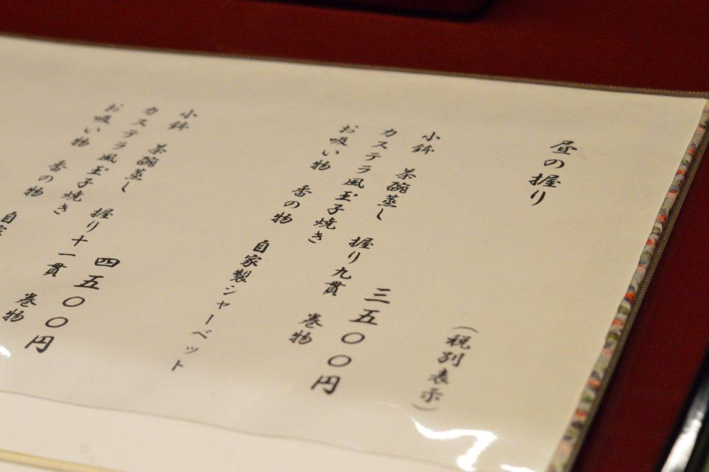 茨城県ひたちなか市 鮨処 花ひろ 昼の握り1