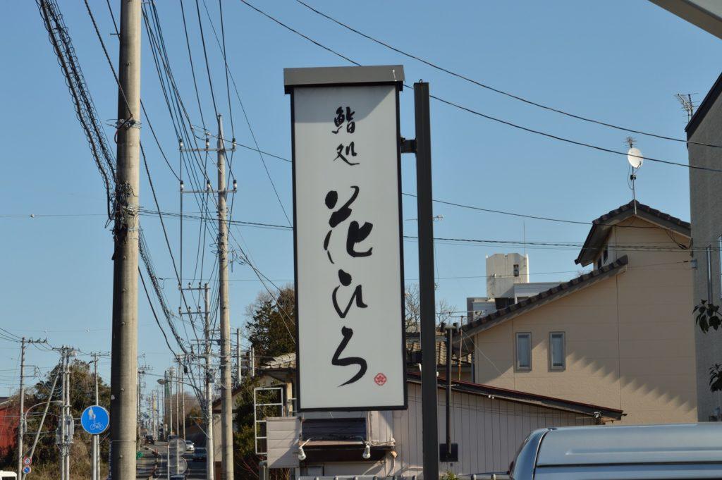 茨城県ひたちなか市 鮨処 花ひろ 看板