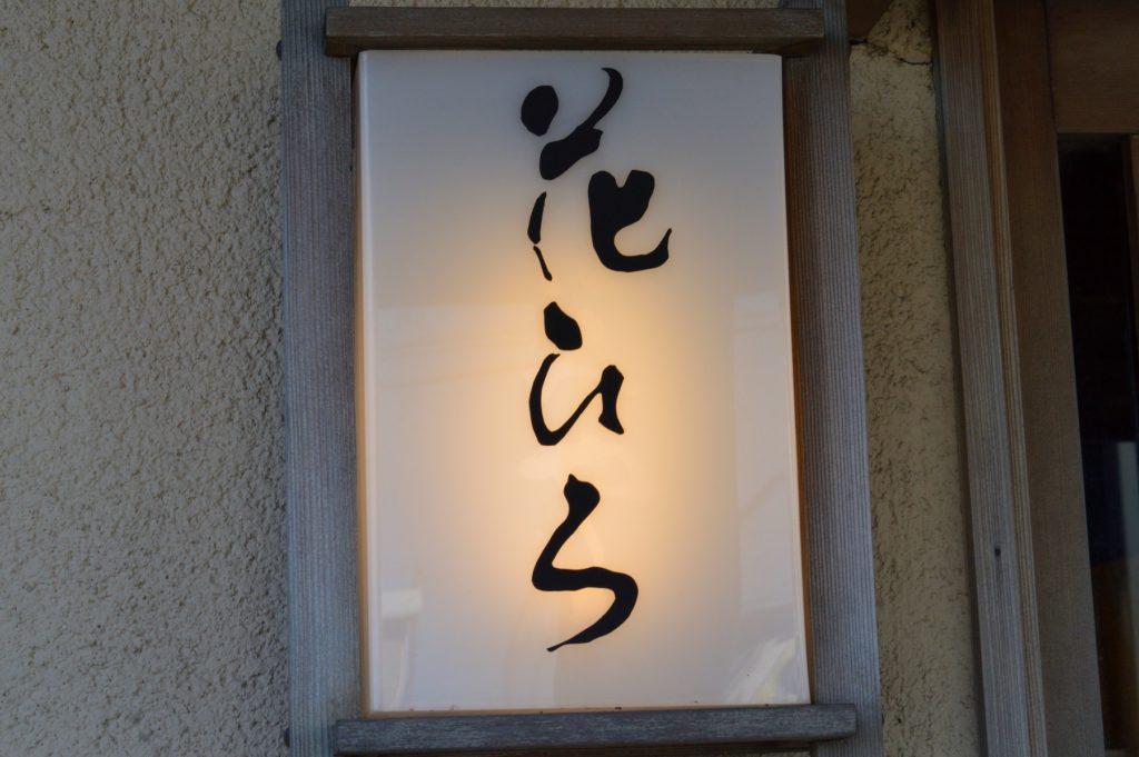 茨城県ひたちなか市 鮨処 花ひろ 表札