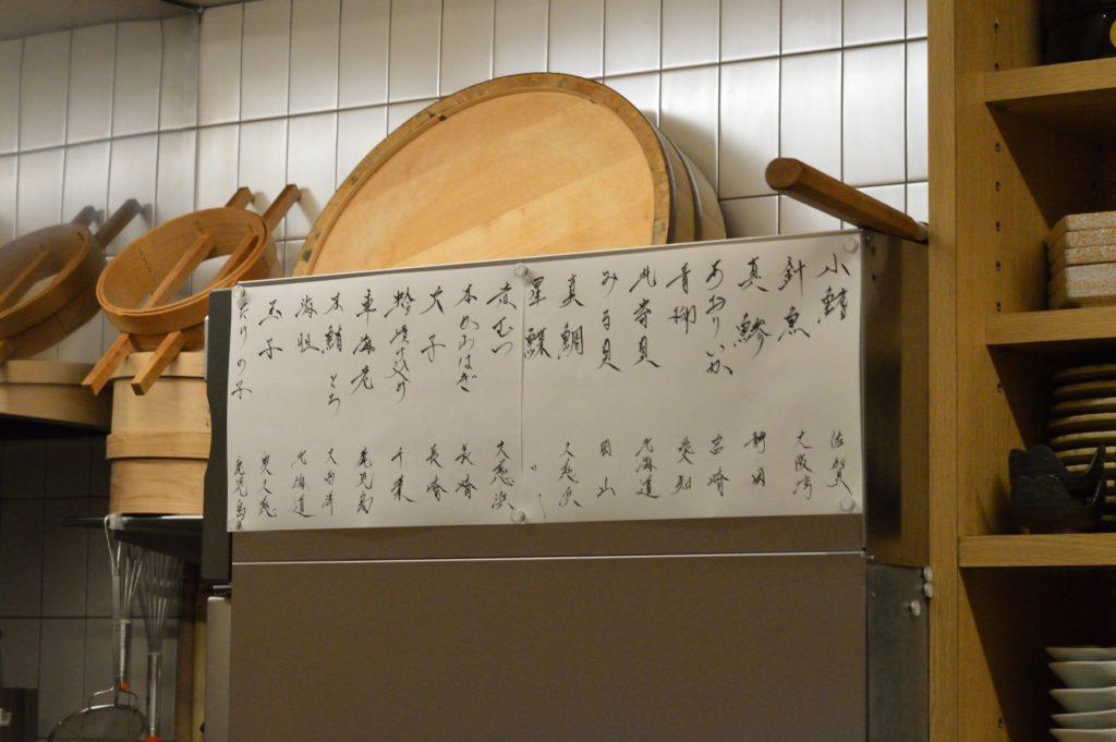 茨城県ひたちなか市 鮨処 花ひろ 達筆な時価の品々