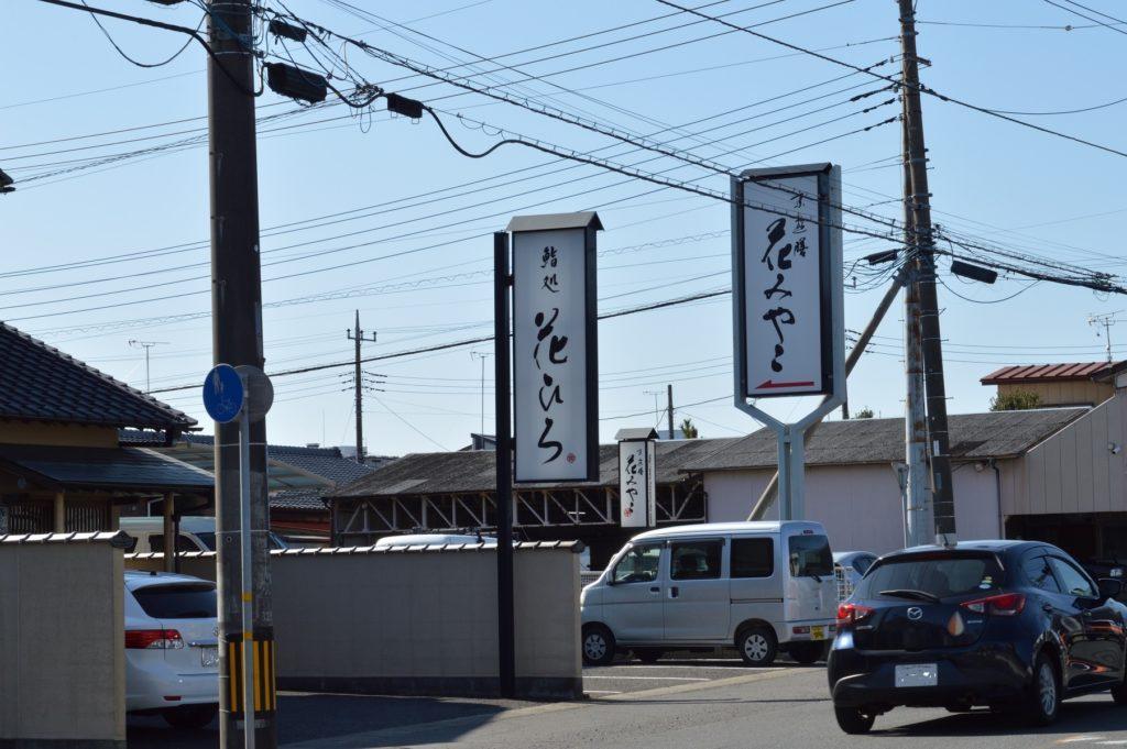 茨城県ひたちなか市 鮨処 花ひろ 2つ並ぶ看板