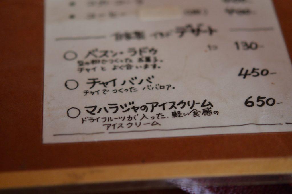 茨城県水戸市カレー カルマ メニュー (1)