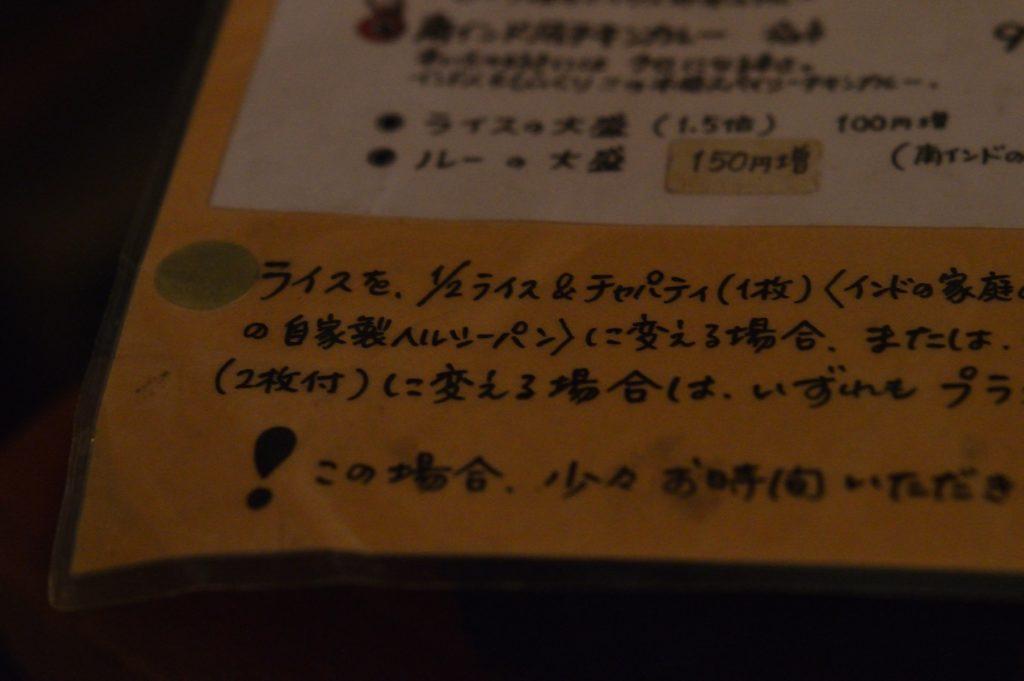 茨城県水戸市カレー カルマ メニュー (3)