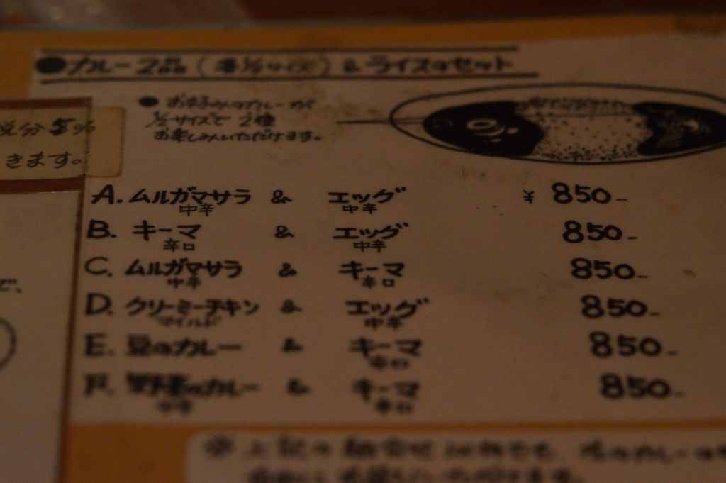 茨城県水戸市カレー カルマ メニュー (5)