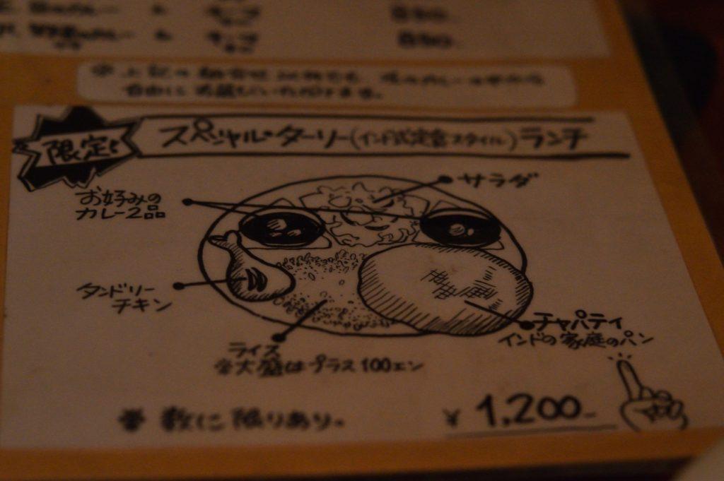 茨城県水戸市カレー カルマ メニュー (6)