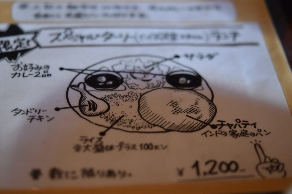 茨城県水戸市カレー カルマ メニュー (7)