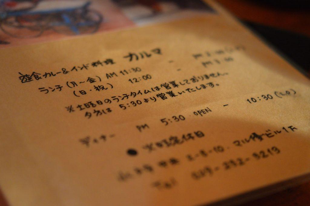 茨城県水戸市カレー カルマ メニュー (8)