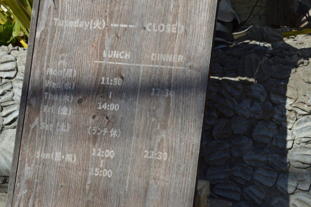 茨城県水戸市カレー カルマ 外観 (3)