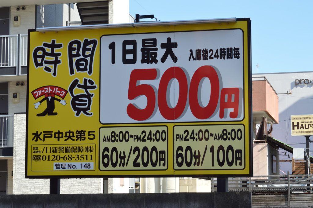 茨城県水戸市カレー カルマ 近くのコインパーキング