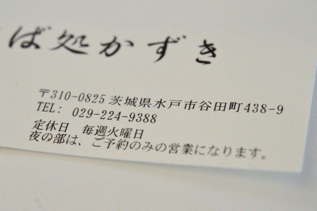 茨城県水戸市 そば処かずき カード