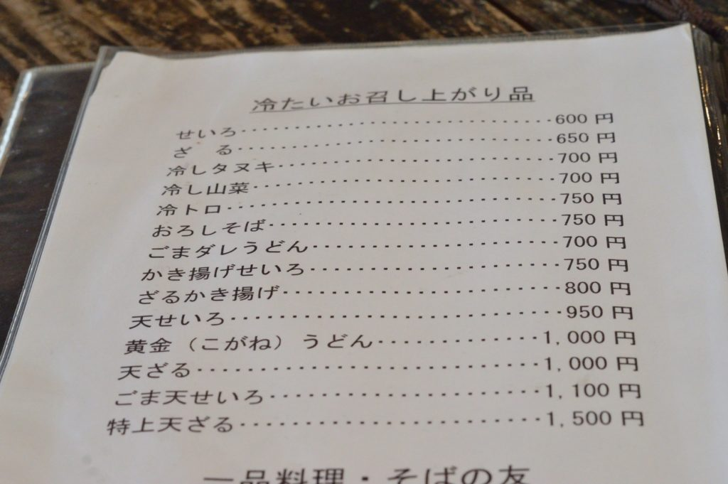 茨城県水戸市 藪そば メニュー (1)