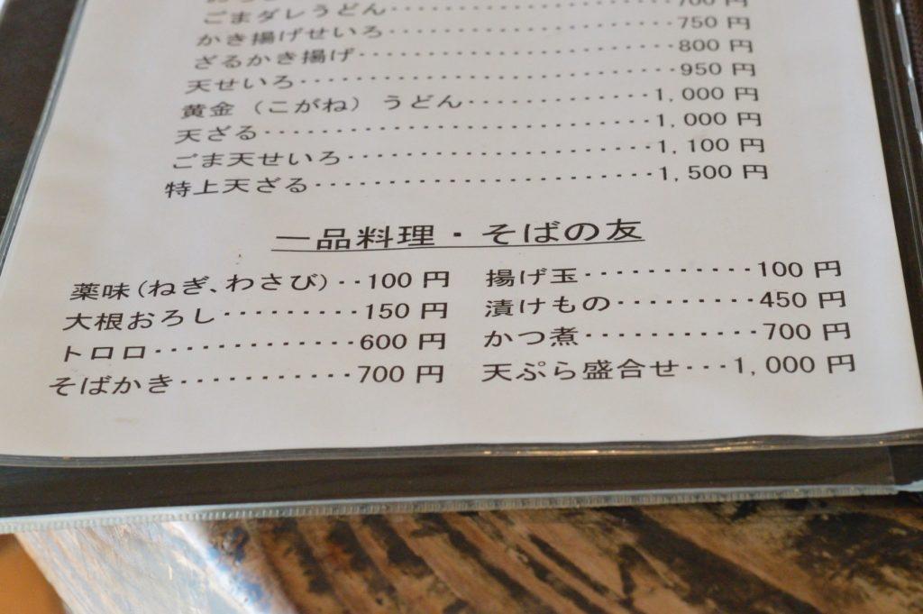 茨城県水戸市 藪そば メニュー (3)