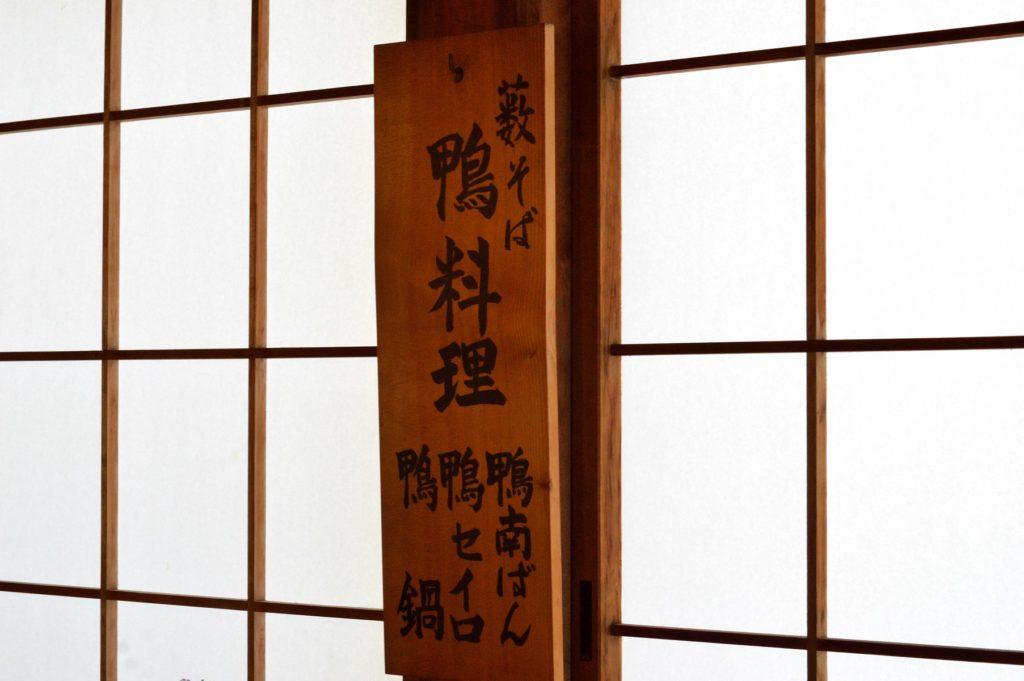 茨城県水戸市 藪そば 店内の様子 (2)