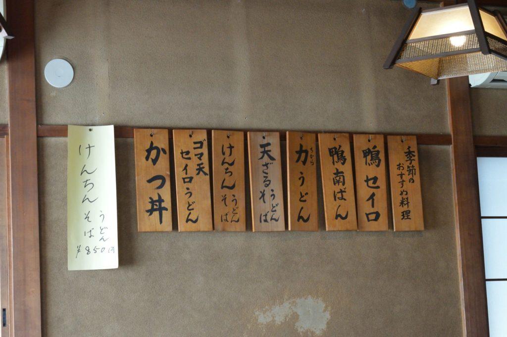 茨城県水戸市 藪そば 店内の様子 (8)