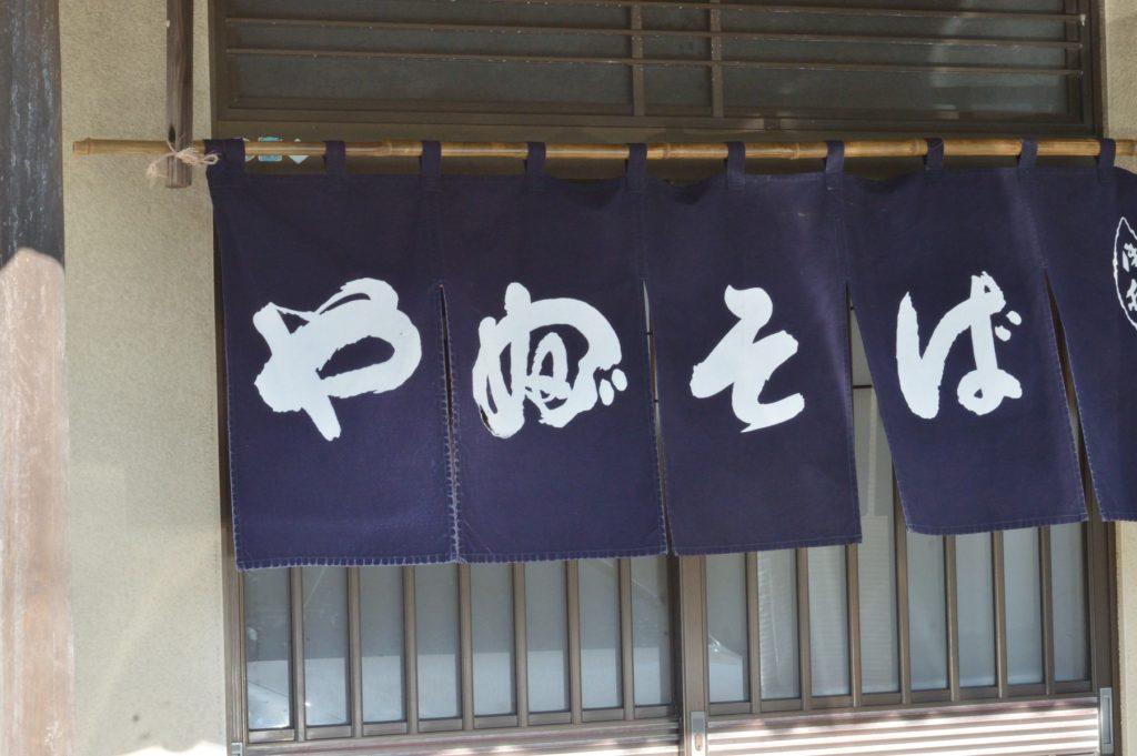 茨城県水戸市 藪そば 暖簾