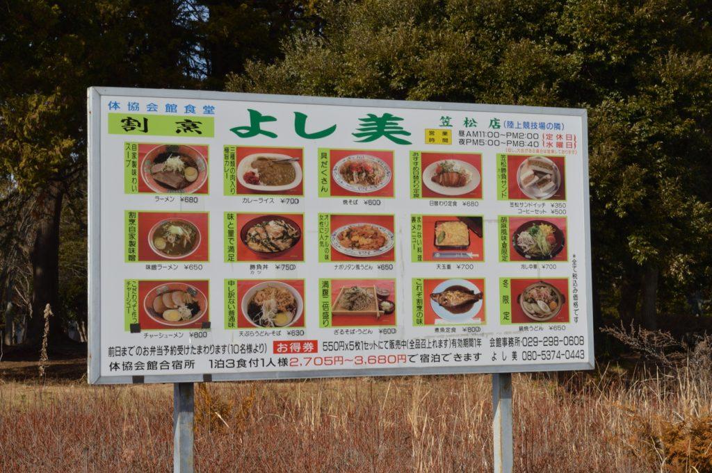 茨城県 笠松運動公園よし美 メニュー看板