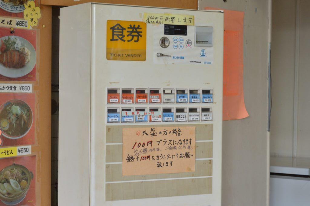 茨城県 笠松運動公園よし美 券売機 (1)