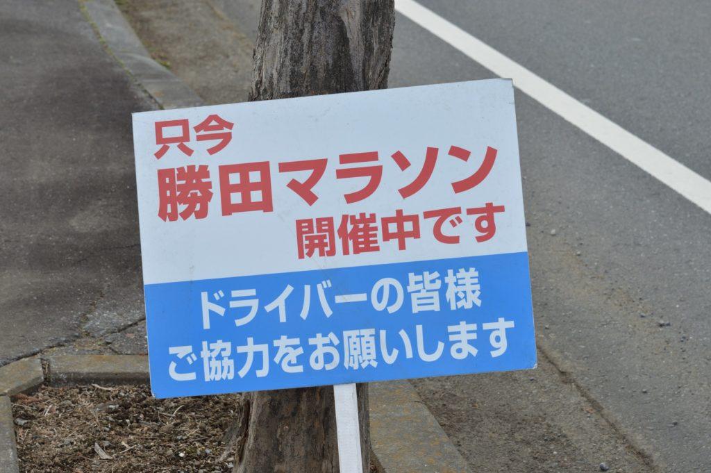 茨城県 笠松運動公園よし美 勝田マラソン (1)