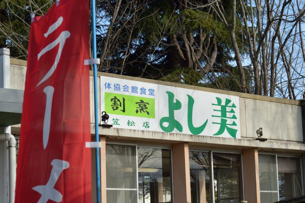 茨城県 笠松運動公園よし美 園内の看板 (3)
