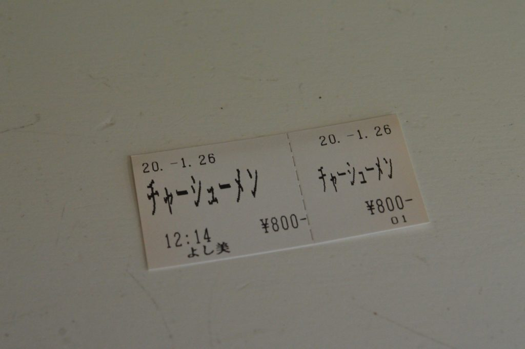 茨城県 笠松運動公園よし美 食券